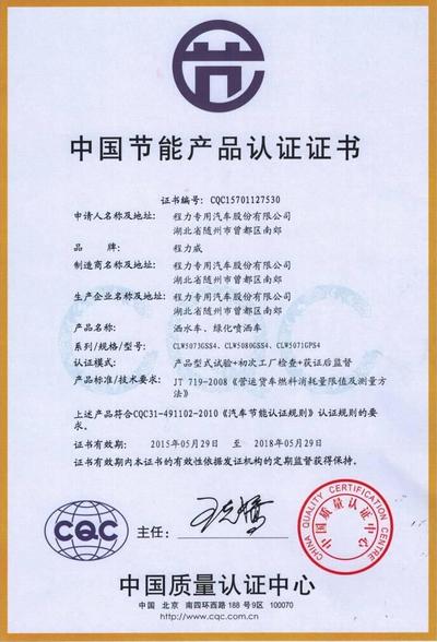 程力 中国节能产品认证证书