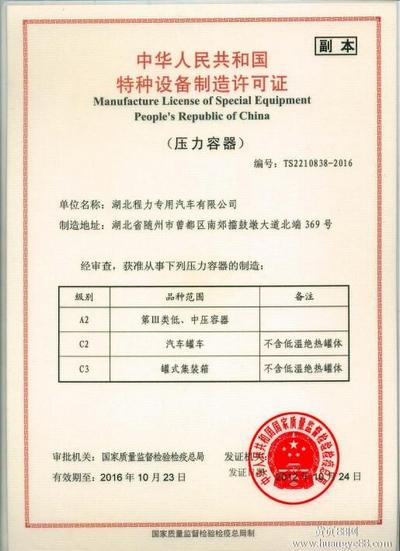 程力压力容器制造许可证